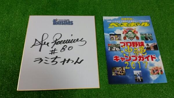 横浜DeNAベイスターズ ラミレス監督直筆サイン球団色紙