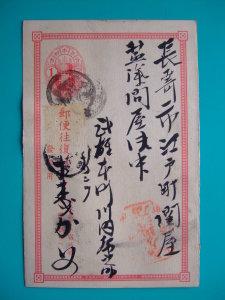 小判はがき局銘 往復往信赤 台湾直行船問合せ 民族文化資料 エンタイヤ葉書_画像1