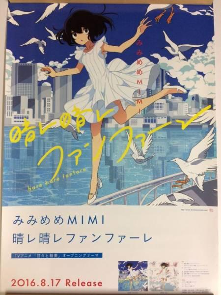 みみめめMIMI 晴レ晴レファンファーレ CD販促告知B2ポスター 甘々と稲妻 アニソン