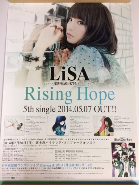 LiSA Rising Hope 販促告知B2ポスター 魔法科高校の劣等生 リサ