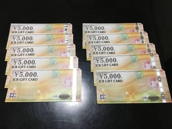 ◆ JCBギフトカード 50,000円分【 5000円券×10枚 】◆ 商品券 【送料無料】