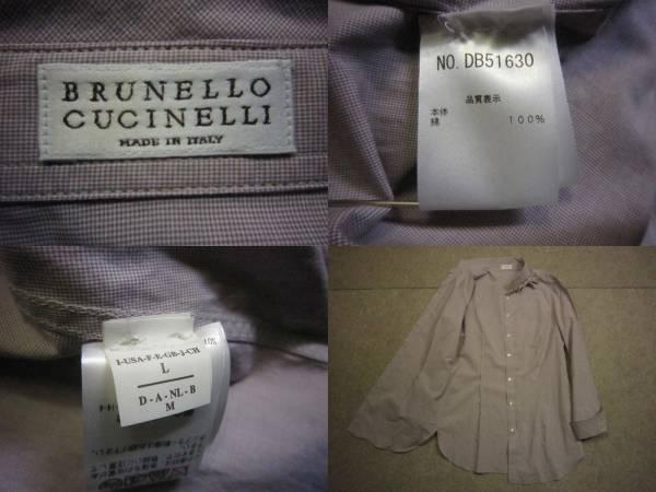 【brunello cucinelli ブルネロクチネリ】シャツ L 美品 KS1048A_画像2