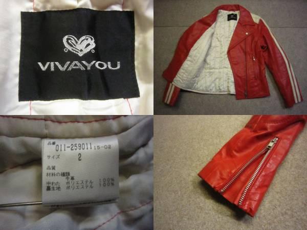 【VIVA YOU ビバユー】牛革レザーダブルライダースジャケット 赤 2 KS1085F_画像2