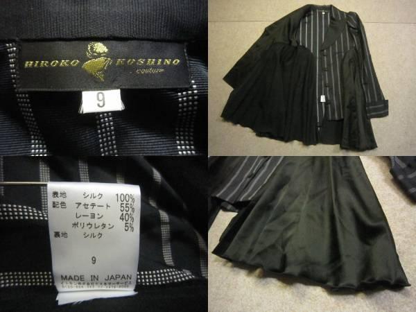 【ヒロコ コシノ HIROKO KOSHINO】パフスリーブ デザインジャケット 9 KS1078F_画像2