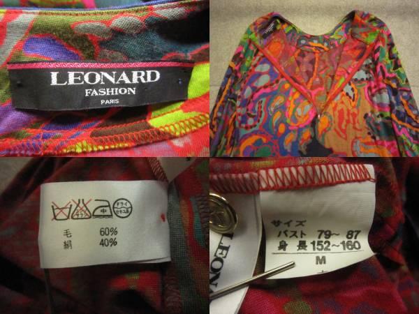 【レオナール LEONARD】総柄ワンピース M シルク混 KS1094F_画像2