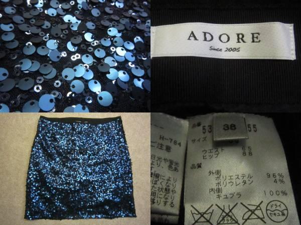 美品【アドーア ADORE】スカート 総スパンコール 38 青 US1634I_画像2