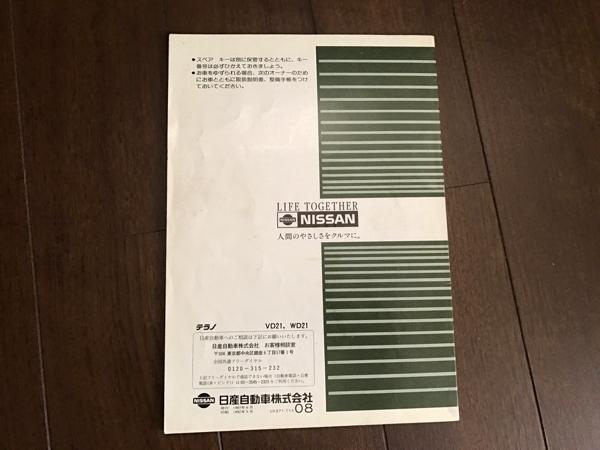 日産テラノ VD21 WD21 取扱説明書_画像2