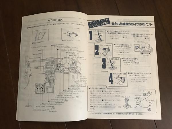 日産テラノ VD21 WD21 取扱説明書_画像3