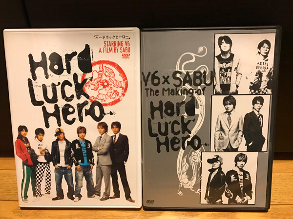 V6 映画 『Hard Luck Hero』DVD2枚組 フォトブックとポストカード付き コンサートグッズの画像