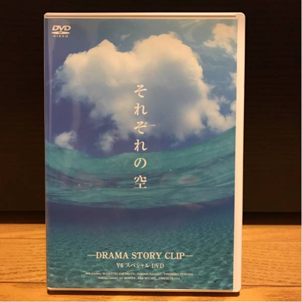V6 -DRAMA STORY CLIP- スペシャルDVD コンサートグッズの画像