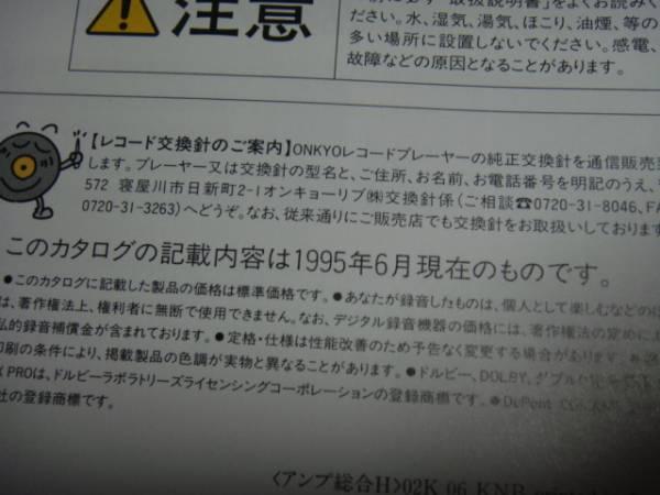 ONKYO アンプ  カタログ 1995年_画像2