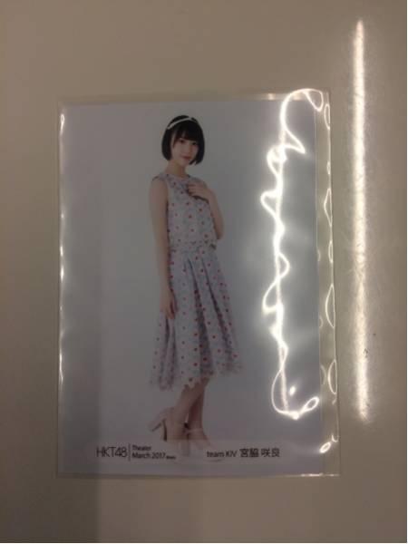 HKT48 宮脇咲良 月別 生写真 2017 3月 ライブグッズの画像