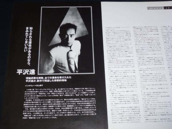 P-MODEL 平沢 進 切り抜き ファイル 33ページ 貴重記事 【詳細付】