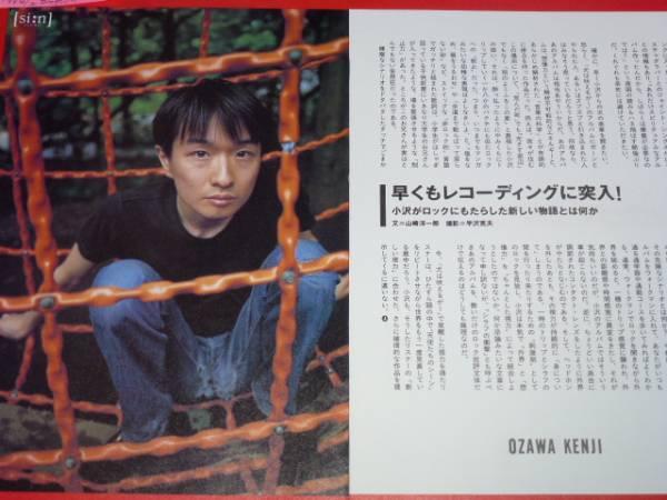 小沢健二 切り抜き 大量 152p 検:フリッパーズ・ギター 【詳細付】オザワケンジ/オザケン