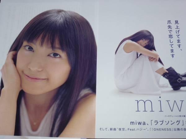 miwa ミワ 切り抜き  大量220ページ miwa book含 【詳細付】 2011年~