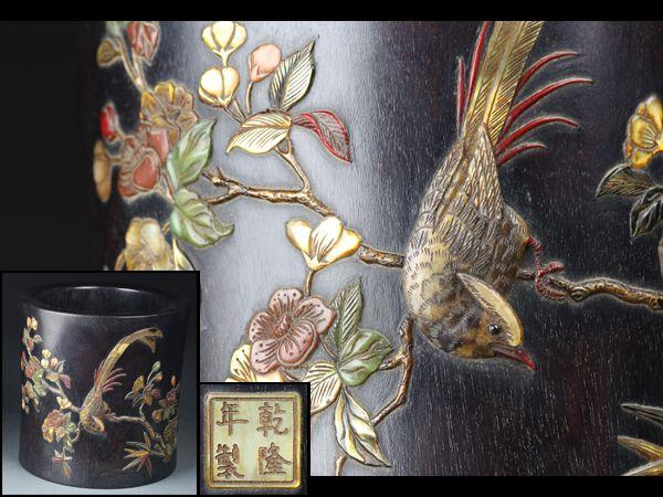 中国美術 唐物 紫檀唐木花梨 螺鈿芝山象嵌筆筒 文房具 C119