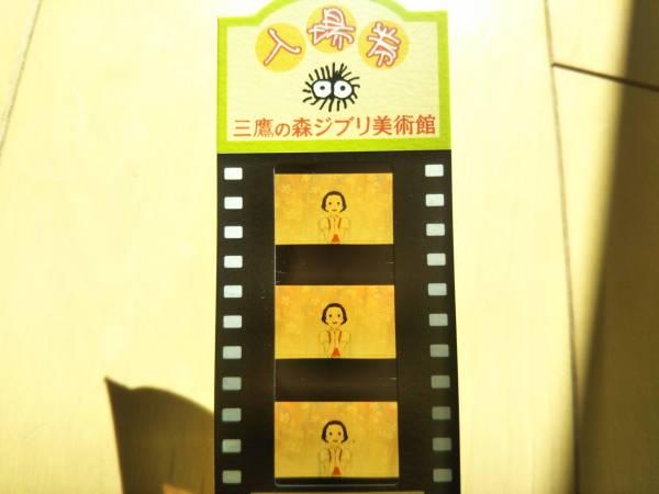 ジブリ美術館 入場券 おもひでぽろぽろ グッズの画像