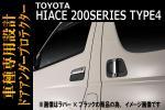 トヨタ 【ハイエース 200系 4型】 ドアノブアンダープロテクター・ラバー・カーボン調 キズ防止 DUP04