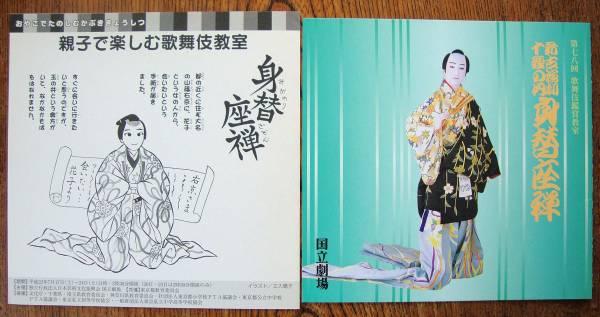 国立劇場 第78回歌舞伎鑑賞教室 「身替座禅」 パンフレット 2010年 中村錦之助 中村隼人