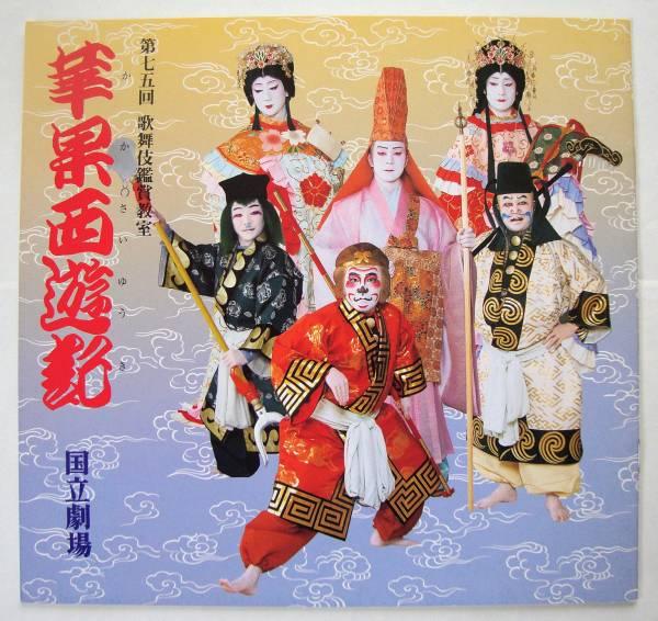 国立劇場 第75回歌舞伎鑑賞教室 「華果西遊記」 2009年 パンフレット 市川右近 市川春猿