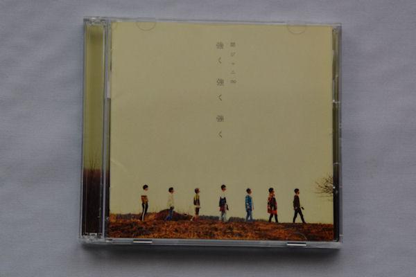 ◆ 関ジャニ∞ CD盤 強く 強く 強く  初回限定版