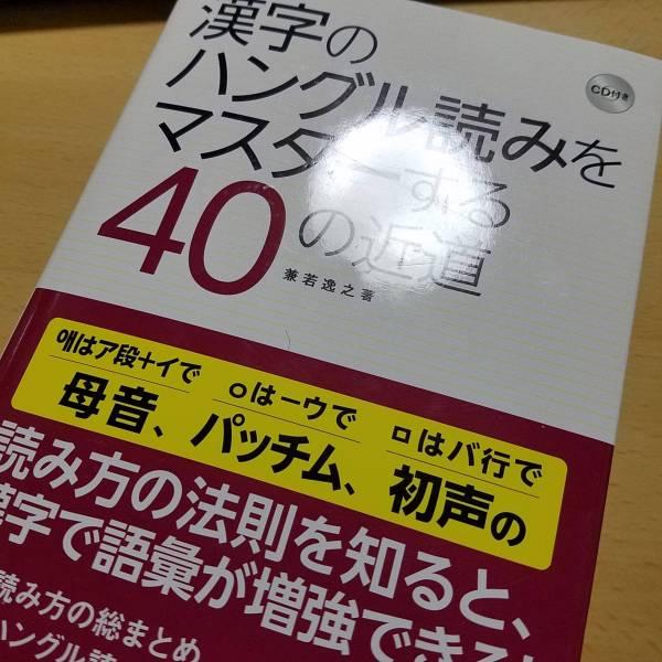 ■漢字のハングル読みをマスターする40の近道■韓国語学①単語集兼若逸之
