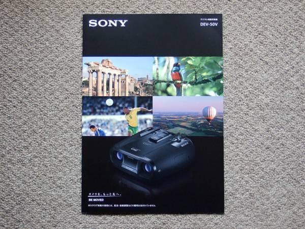 【カタログのみ】SONY DEV-50V 双眼鏡 2015.05 検 α Zeiss NEX SAL SEL Cyber-shot