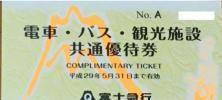 ★富士急行電車・バス・観光施設共通株主優待券☆10枚★