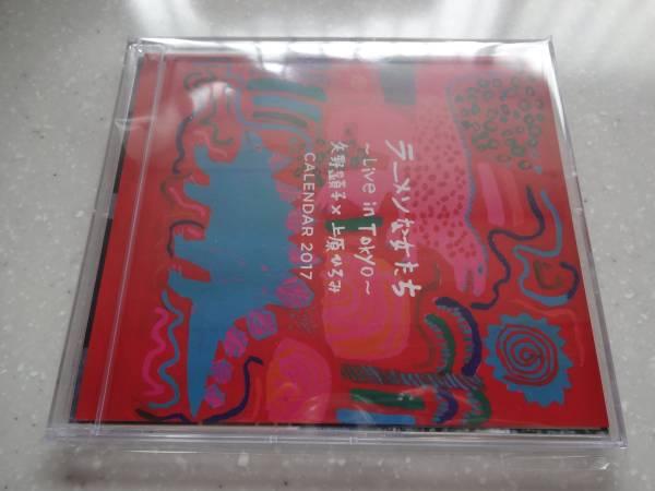 矢野顕子×上原ひろみ 『ラーメンな女たち -LIVE IN TOKYO-』 特典卓上カレンダー