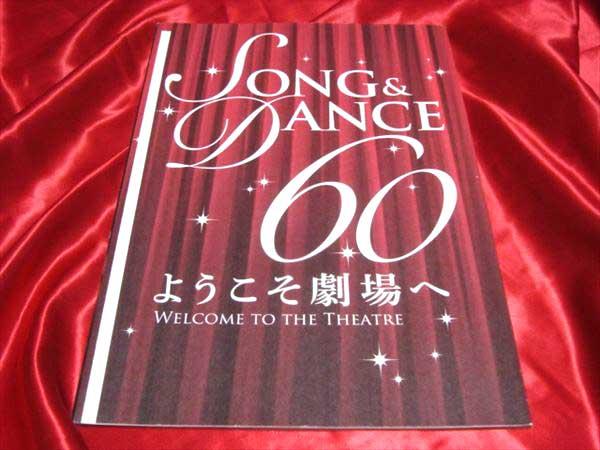★劇団四季ソング&ダンス60 ようこそ劇場へ パンフ 2013