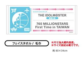 予約★ THE IDOLM@STER 765 MILLIONSTARS in TAIWAN 台湾限定 フェイスタオル