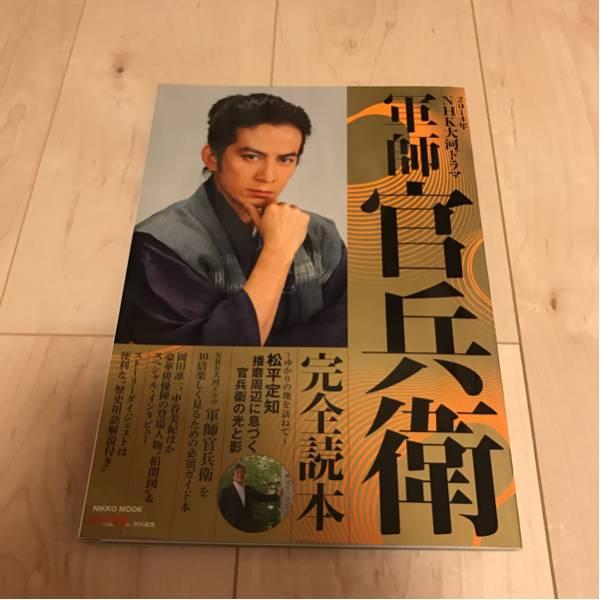 岡田准一 V6 軍師官兵衛 完全読本 大河ドラマ
