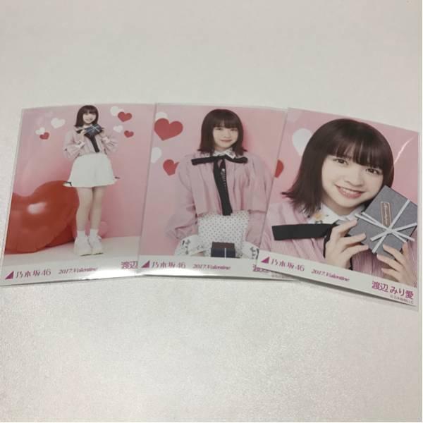 乃木坂46 渡辺みり愛 バレンタイン 3種 「5th YEAR BIRTHDAY LIVE」@さいたまスーパーアリーナ 会場生写真