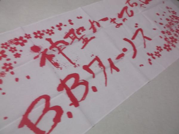 ▼※ 神聖かまってちゃん B.B.クィーンズ 【 手ぬぐい 】美品♪