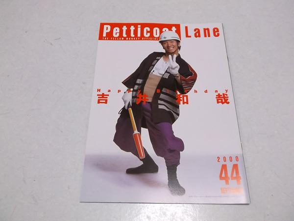 ▼ イエローモンキー ★ イエモン 【 FC会報 Petticoat Lane vol.44 】 ライブグッズの画像