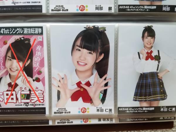 AKB48 チーム8 41stシングル選抜総選挙 前夜祭 本田仁美 2種 会場 生写真