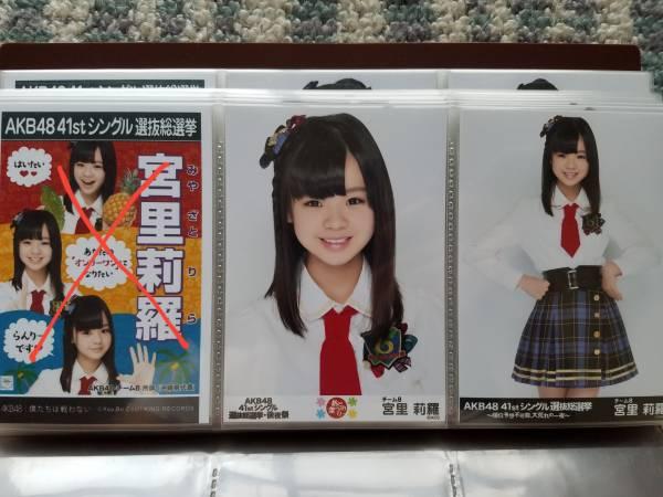 AKB48 チーム8 41stシングル選抜総選挙 前夜祭 宮里莉羅 2種 会場 生写真