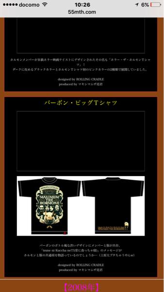 マキシマムザホルモン バーボンピッグTシャツ 新品 Mサイズ ライブグッズの画像