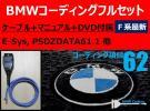 New★Fシリーズ BMW&MINIコーディング+診断フルセット DVD版61.1