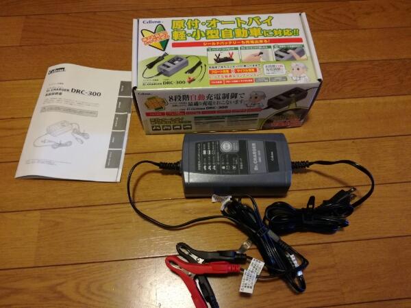 セルスター バッテリー充電器 DRC-300