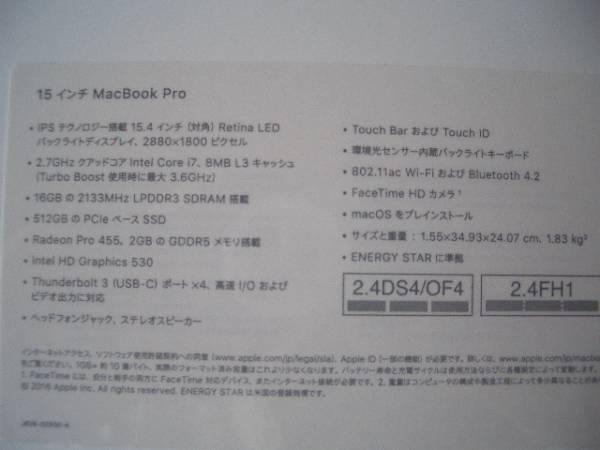 APPLE MacBook Pro 15インチ 最新Touch Bar 最上級モデル 新品_画像2