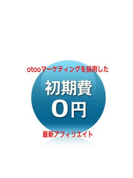 0円アフィリエイト♪_画像2