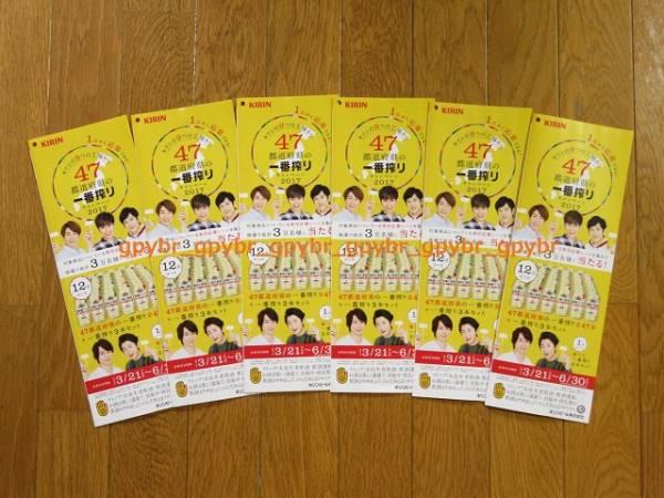 嵐☆KIRIN 一番搾り「47都道府県の一番搾りキャンペーン2017」☆応募はがき 6部セット