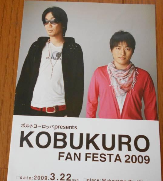 コブクロ ファンフェスタ2009 ブック 非売品 和歌山配布 ビッグホエール