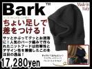 1.8万バーク Bark コーデのニュアンス出しに最適なプラスワンアイテム!バーク編みが魅力的なニットフード!スヌードフード イタリア製