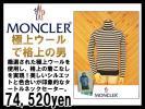 7.4万 モンクレール MONCLER 極上メリノウール使用!美シルエットで都会的なルックス!ボーダータートルネックニット ハイネックセーター