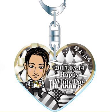 オンラインガチャ☆ホワイトデー2017☆鈴木昂秀アクリルキーホルダー