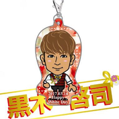 オンラインガチャ☆ホワイトデー2017☆黒木啓司クリーナー