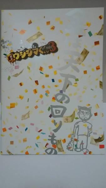 映画「闇金ウシジマくん3」直筆サイン入りパンフレット