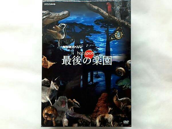 NHKスペシャル「ホットスポット 最後の楽園」DVDBOX/福山雅治 ライブグッズの画像